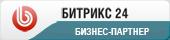 Наша компания является официальным партнером 1С-Битрикс